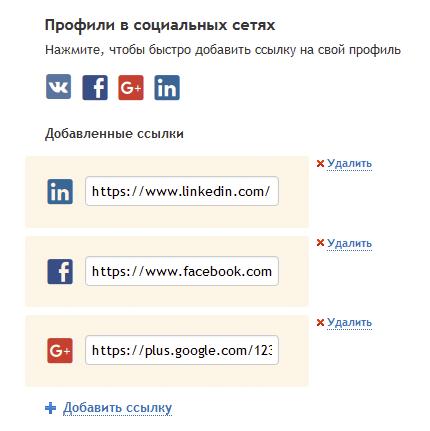 Размещение ссылки в социальных сетях создание сайта начинается