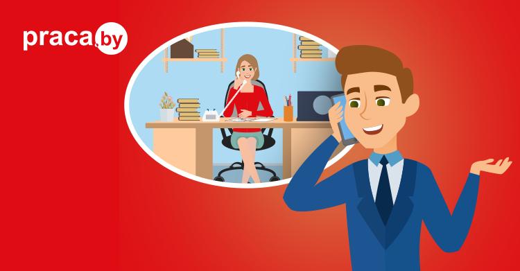 Идеальное резюме советы Praca.by. Звонок работодателю