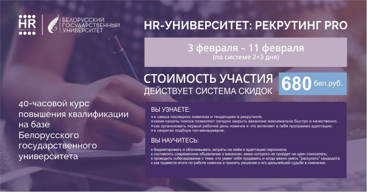 HR-университет БГУ: рекрутинг PRO