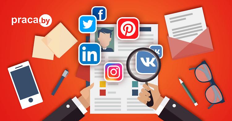 Влияние страницы в соцсетях при приеме на работу
