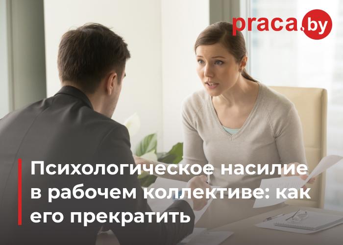 Психологическое насилие в рабочем коллективе